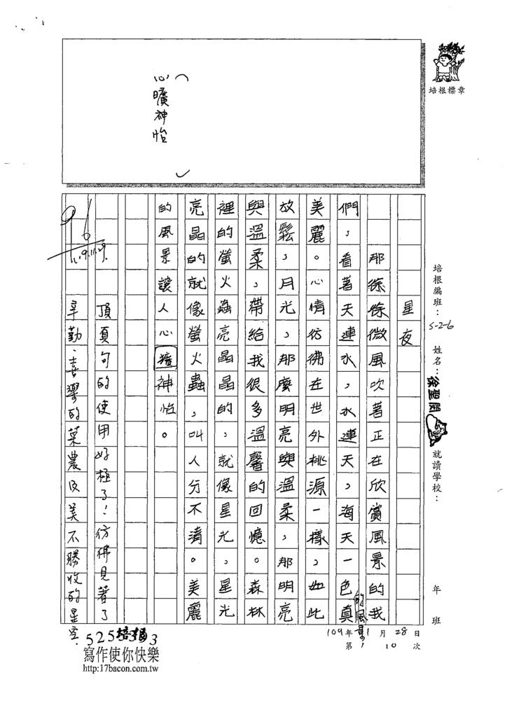 109W6210徐○閔 (2).tif