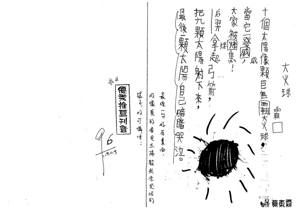 109W3209蔡○霖.tif