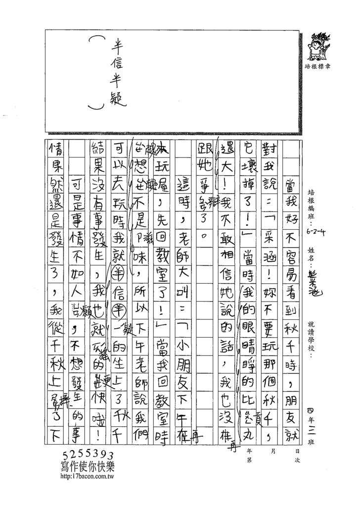 109W4209彭○涵 (2).tif