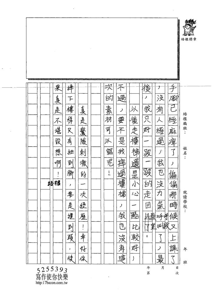 109W4209 薛○豪(3).tif