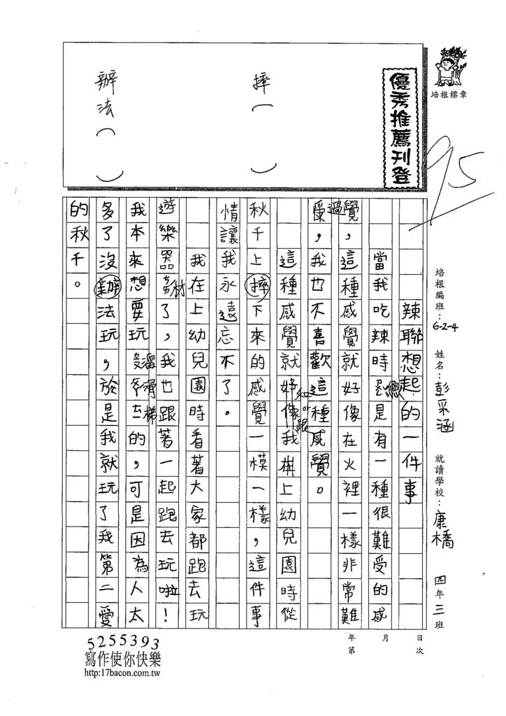 109W4209彭○涵 (1).tif