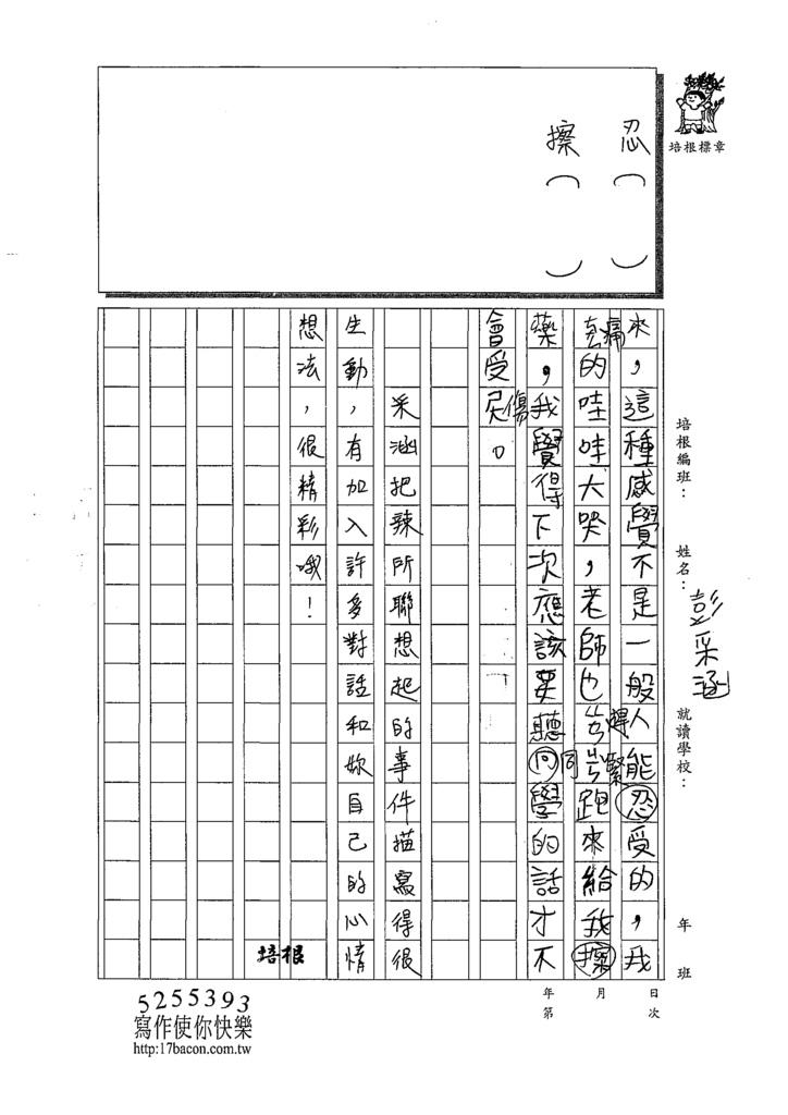 109W4209彭○涵 (3).tif