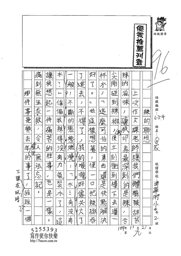 109W4209 薛○豪(1).tif