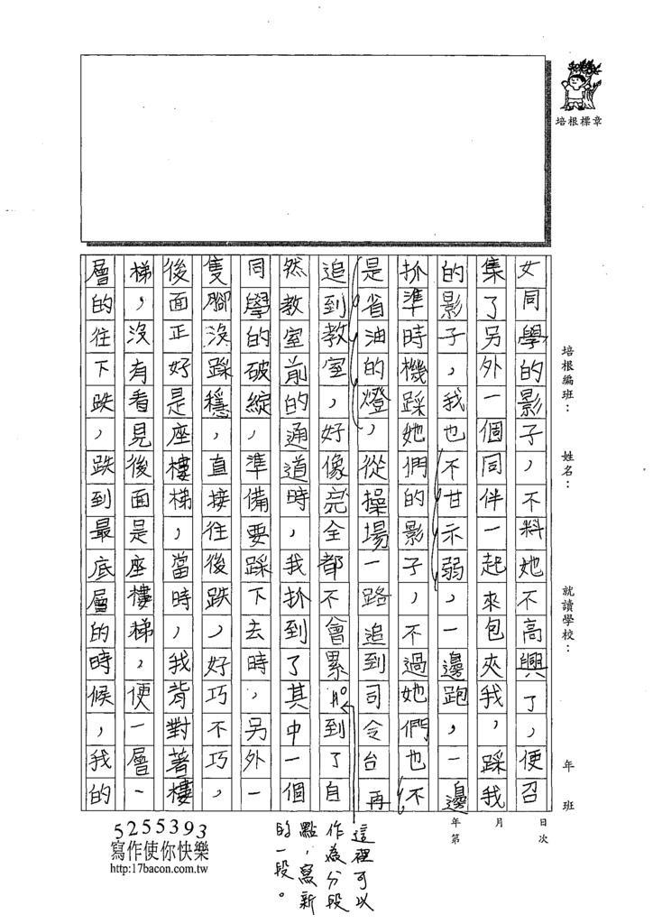 109W4209 薛○豪(2).tif