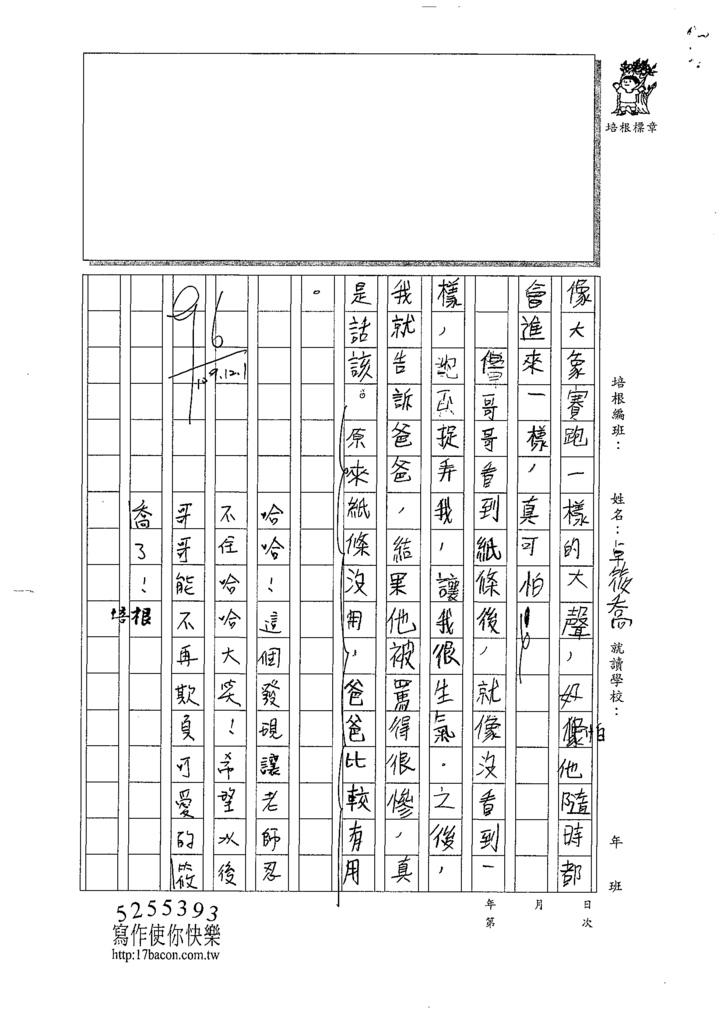 109W3210卓○喬 (2).tif