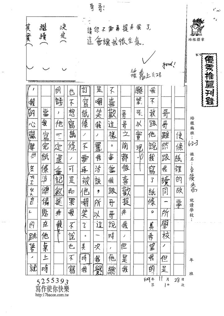109W3210卓○喬 (1).tif