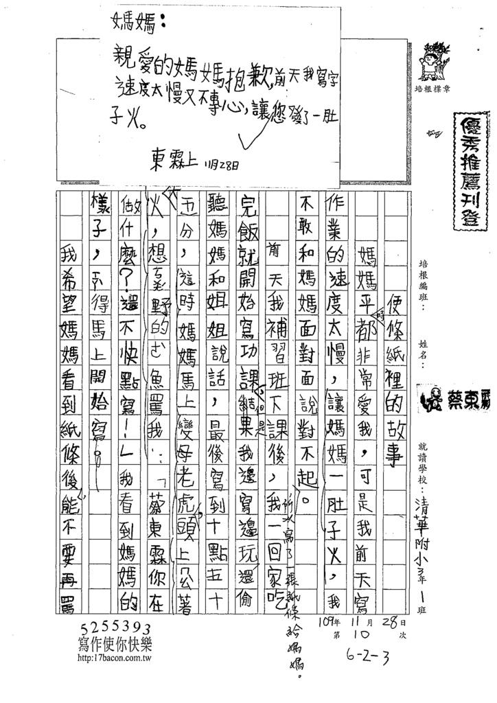 109W3210蔡○霖 (1).tif