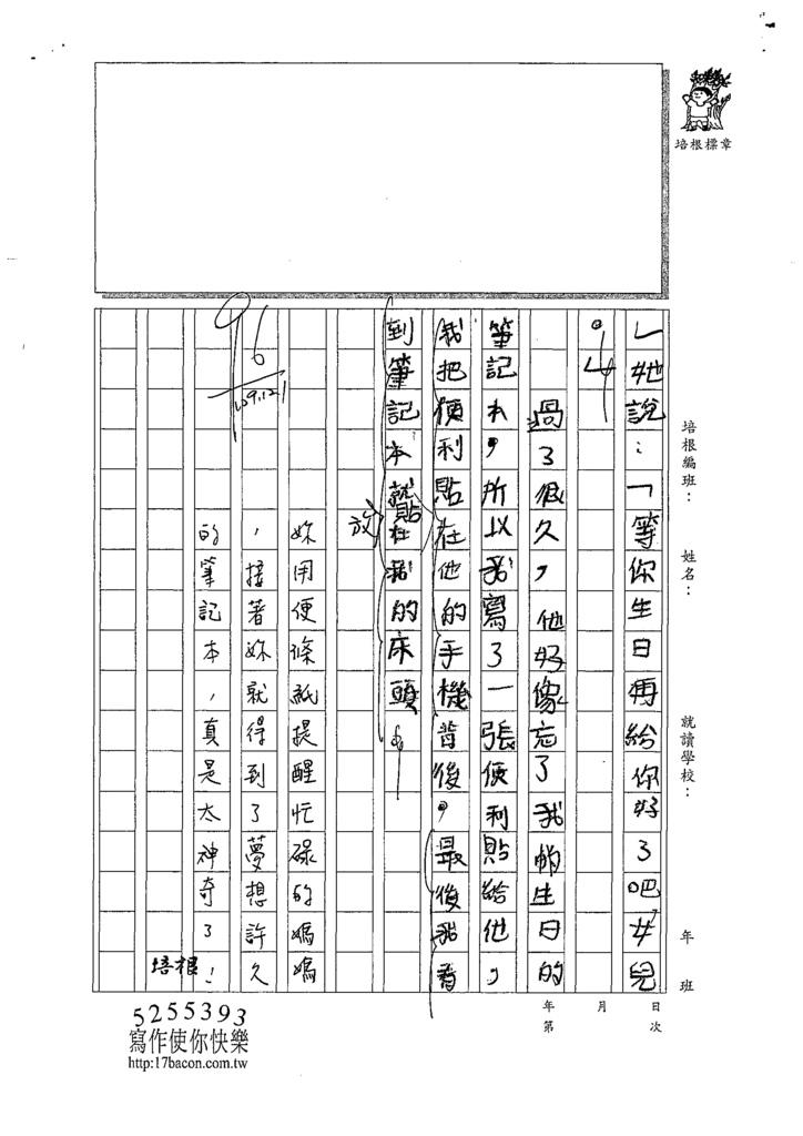 109W3210陳○靜 (2).tif