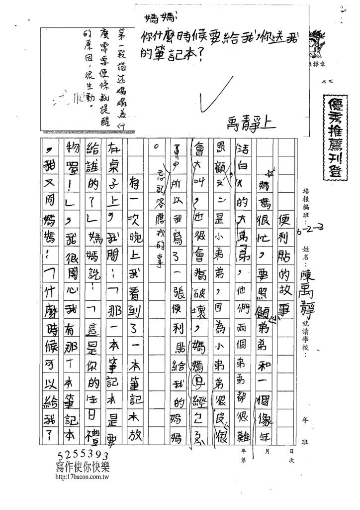 109W3210陳○靜 (1).tif