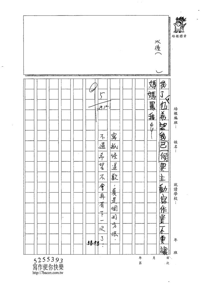 109W3210蔡○霖 (2).tif