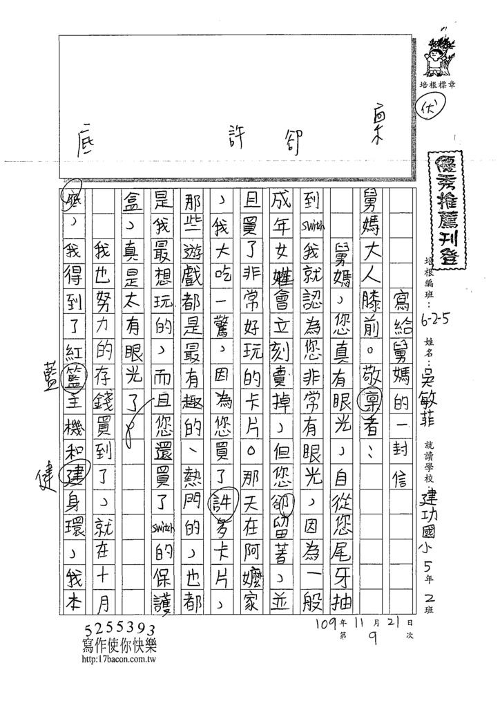109W5209吳○菲 (1).tif