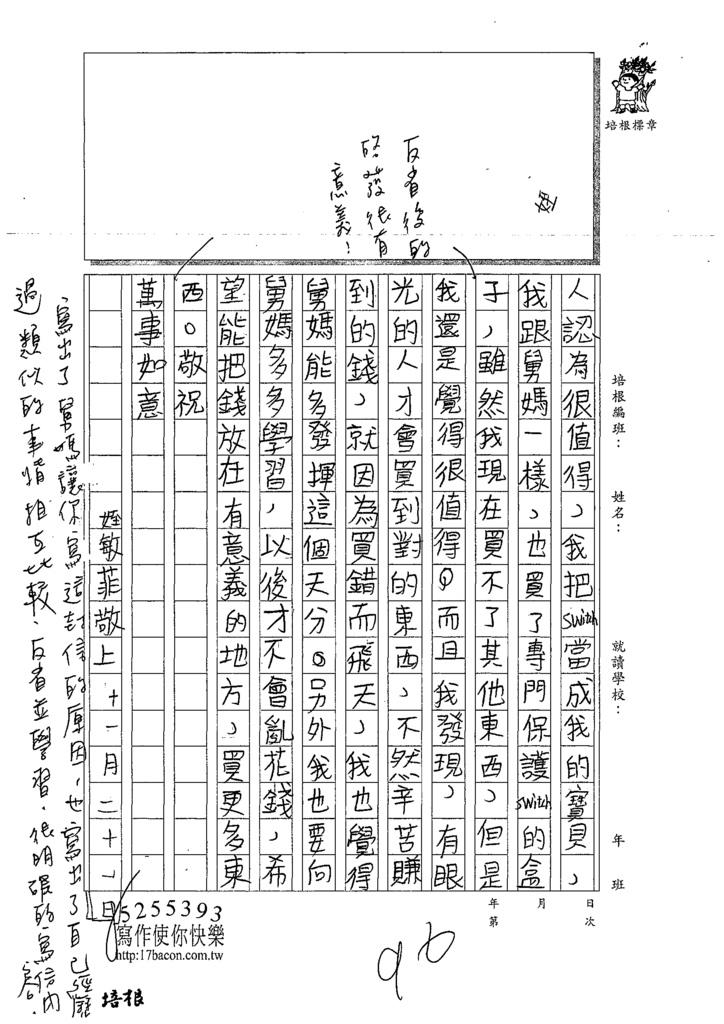 109W5209吳○菲 (2).tif