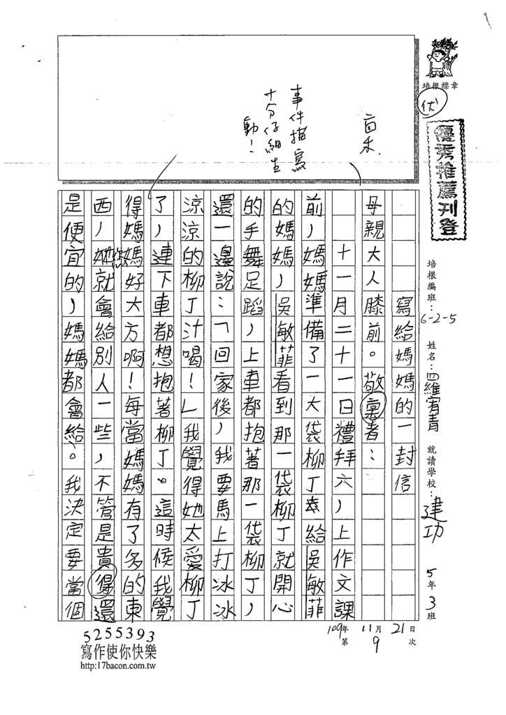 109W5209羅○青 (1).tif