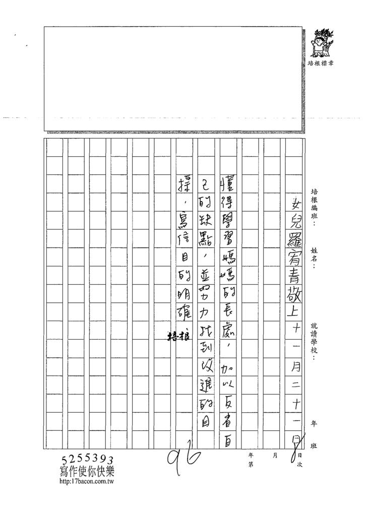 109W5209羅○青 (3).tif