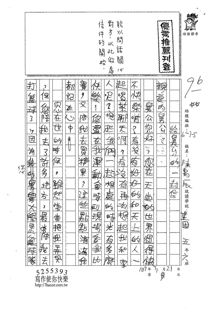 109W5209陳○辰 (1).tif