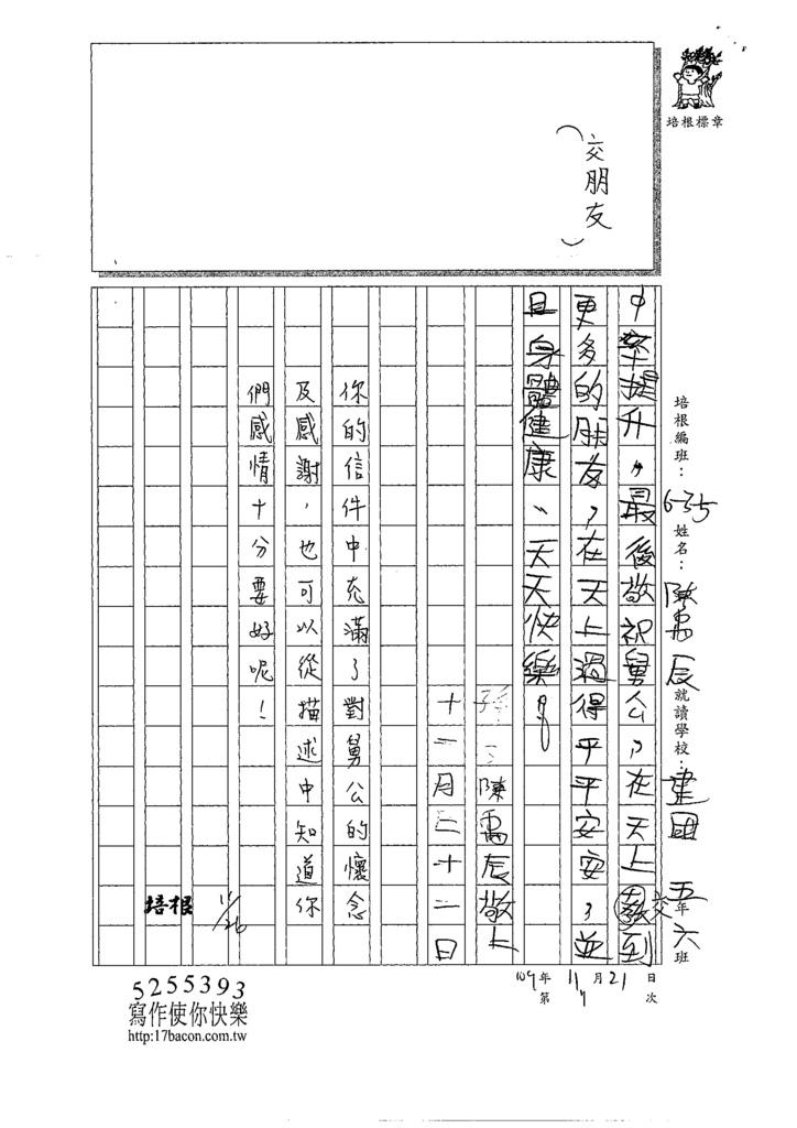 109W5209陳○辰 (3).tif