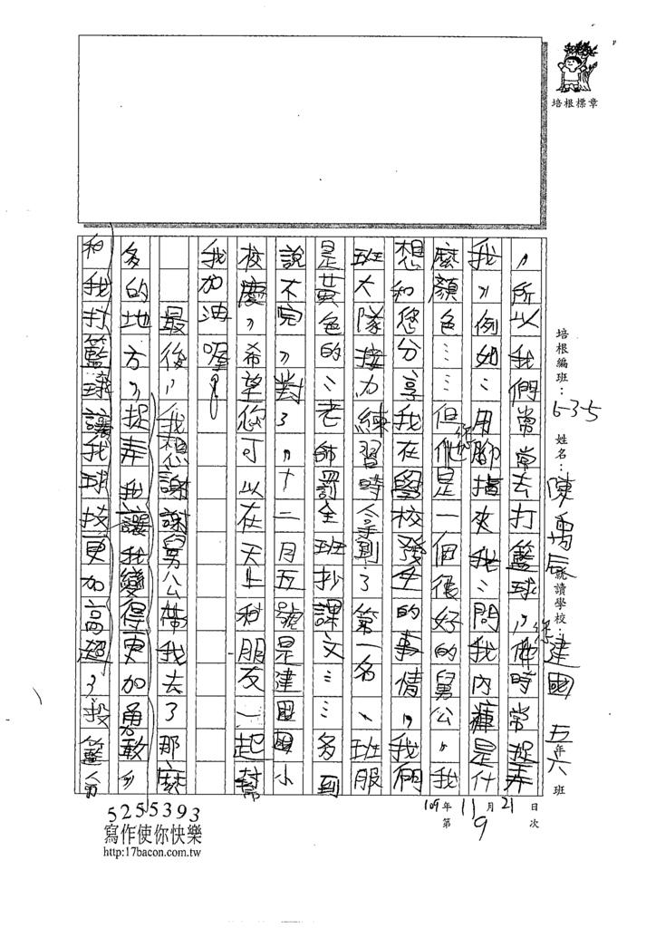 109W5209陳○辰 (2).tif