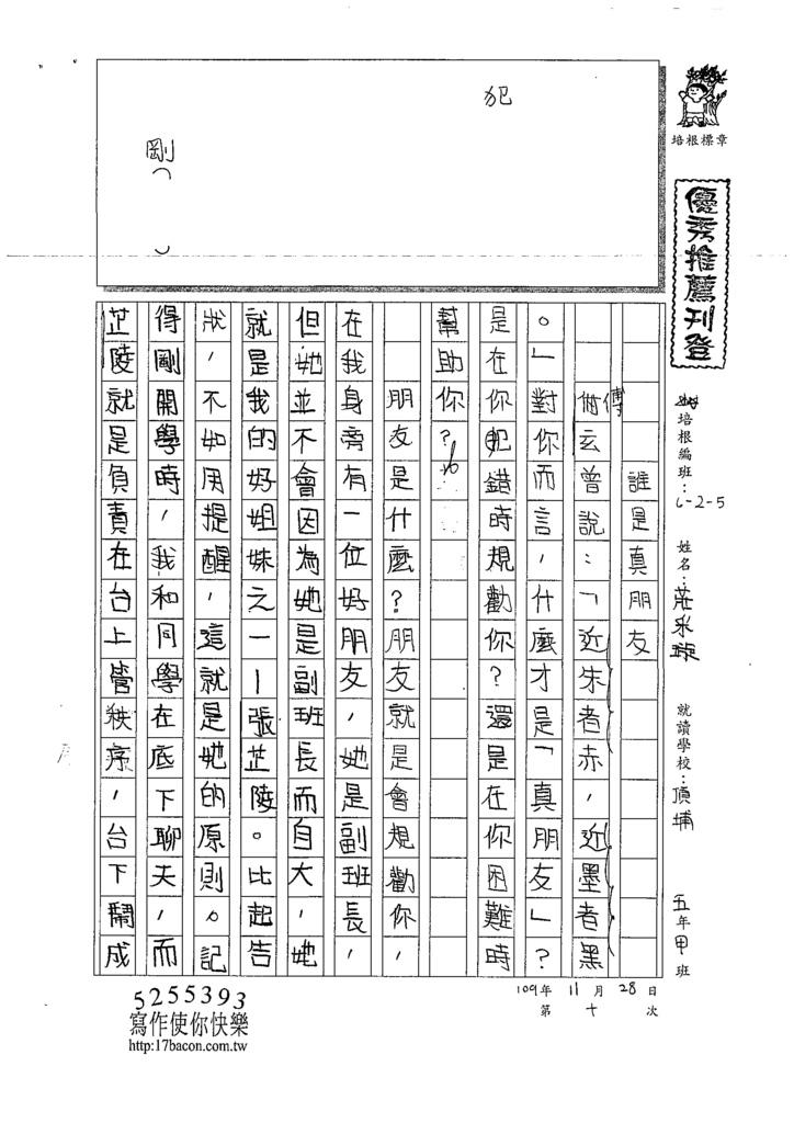 109W5210莊○璇 (1).tif