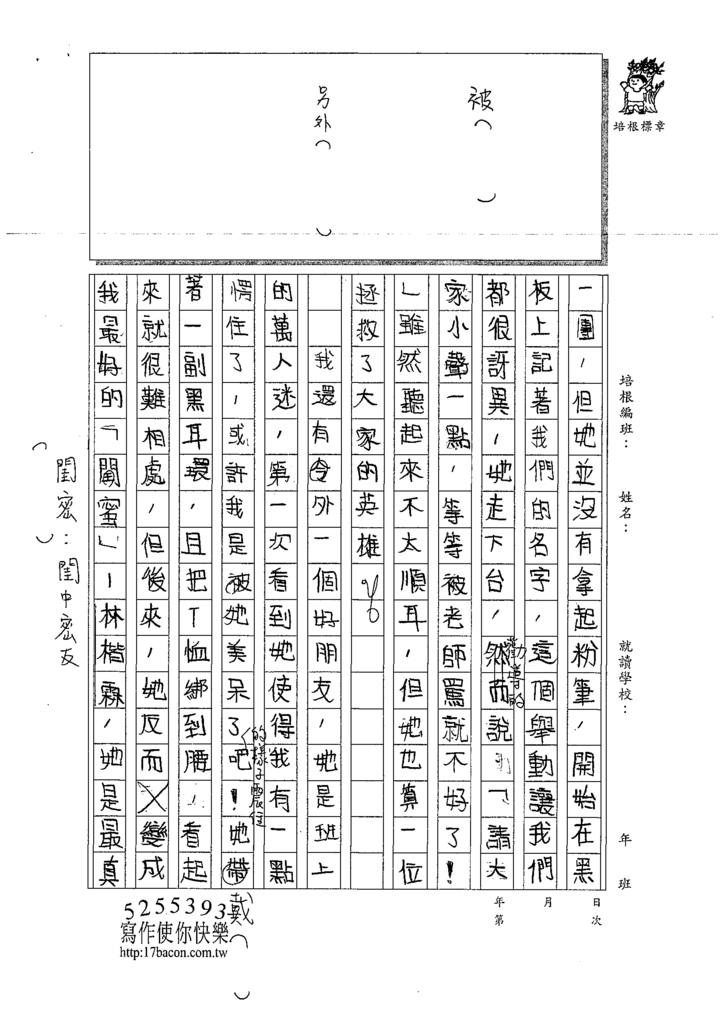 109W5210莊○璇 (2).tif