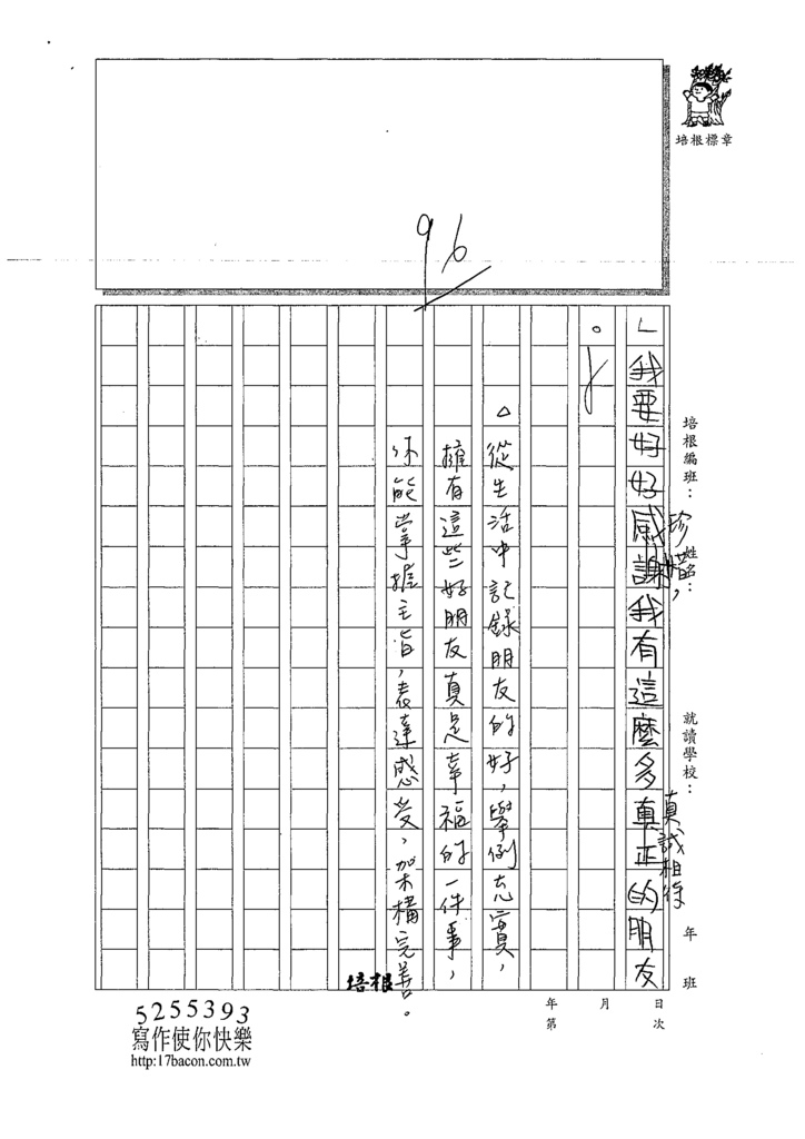 109W5210林○翌 (4).tif