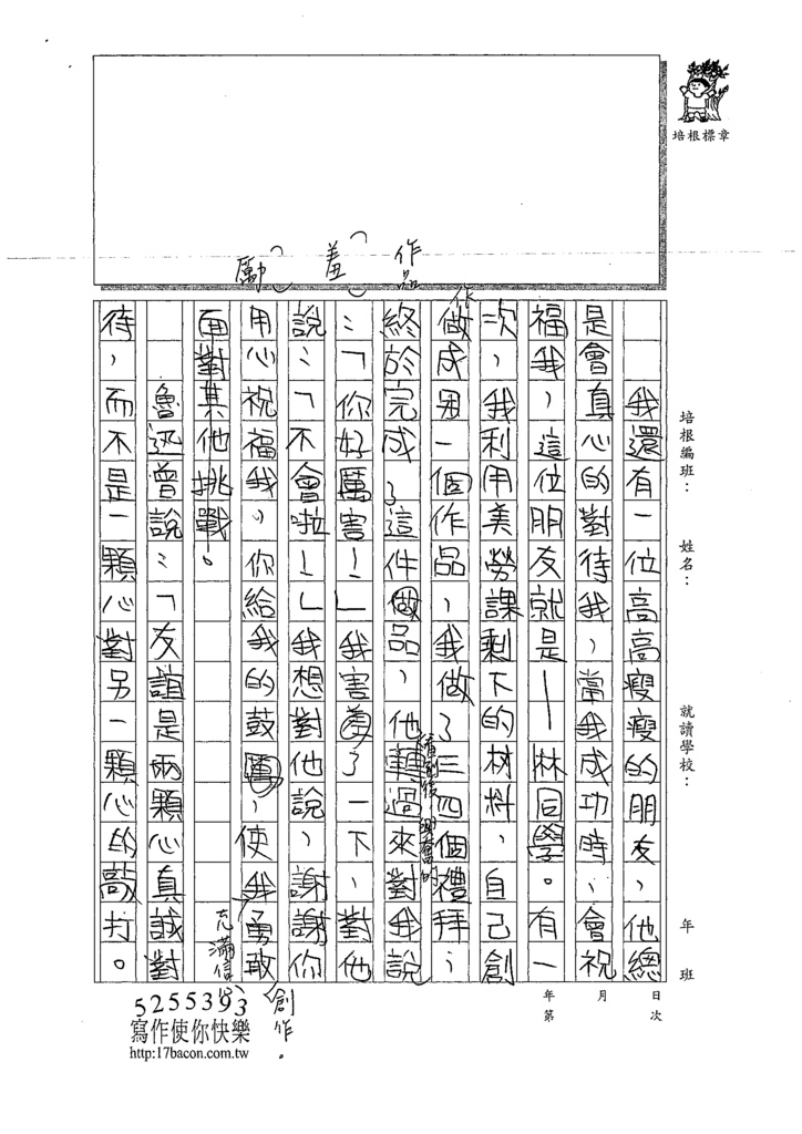 109W5210林○翌 (3).tif