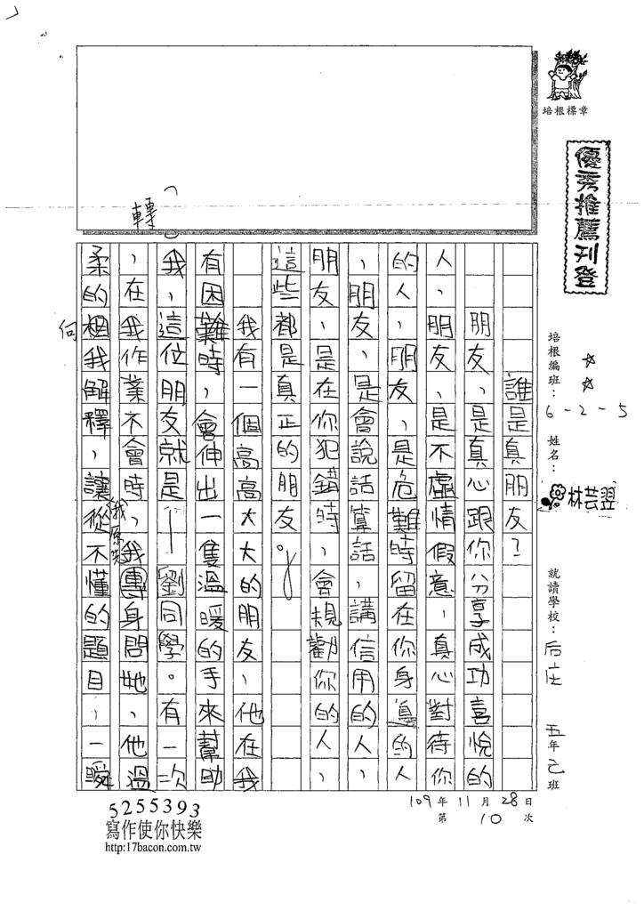 109W5210林○翌 (1).tif