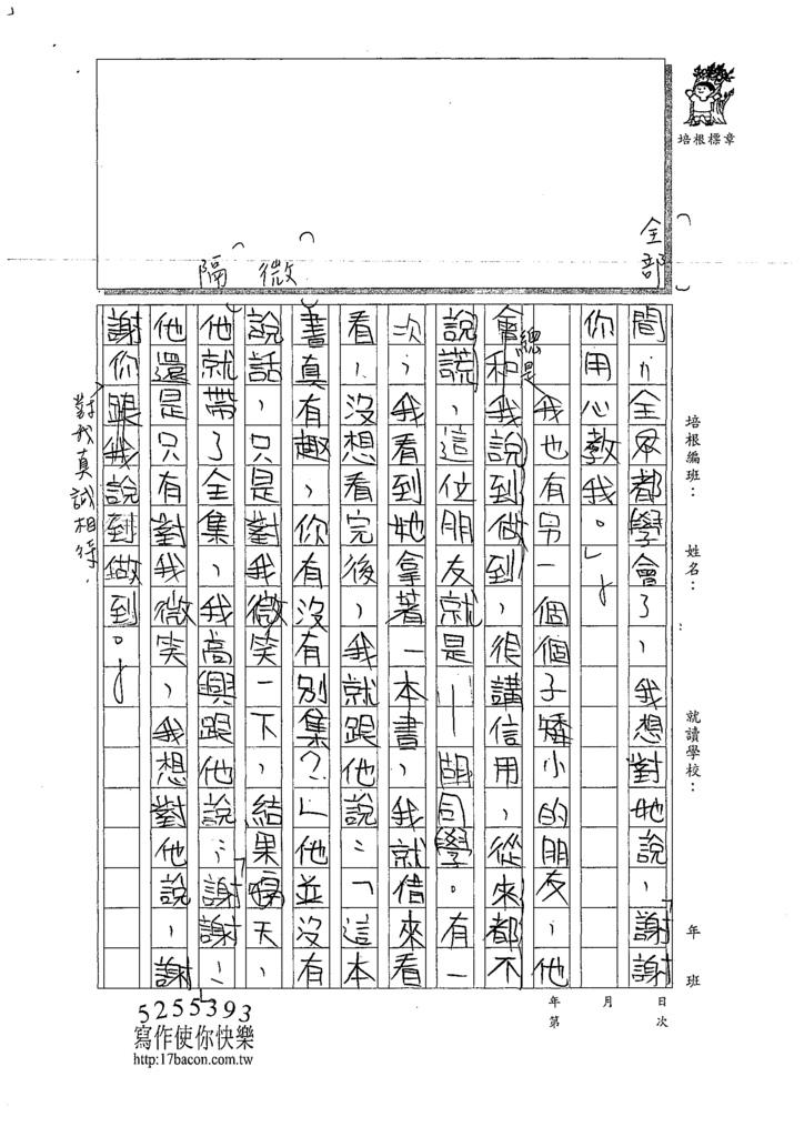 109W5210林○翌 (2).tif