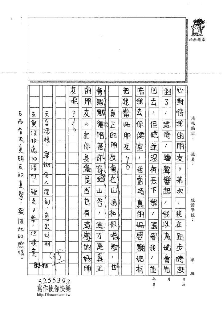 109W5210莊○璇 (3).tif