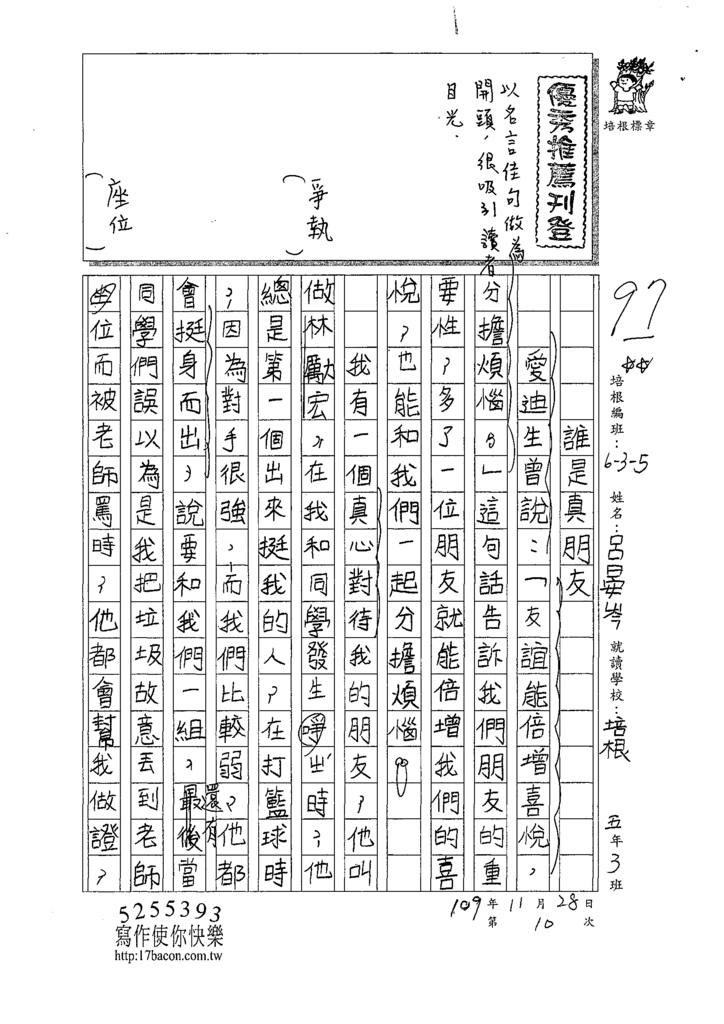 109W5210呂○岑 (1).tif