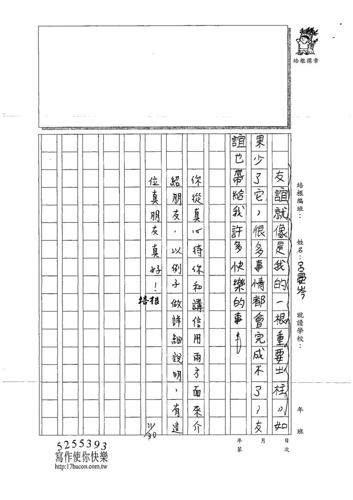 109W5210呂○岑 (3).tif