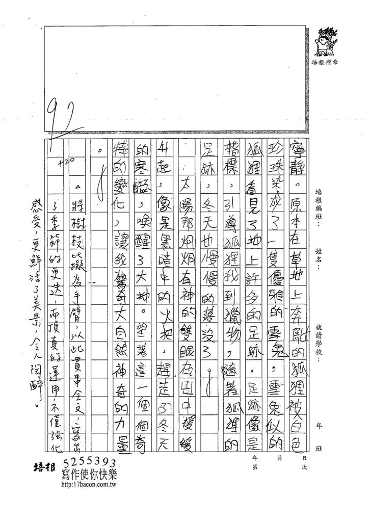 109W6210卓○辰 (3).tif