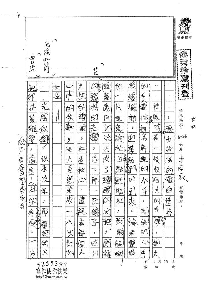 109W6210卓○辰 (1).tif