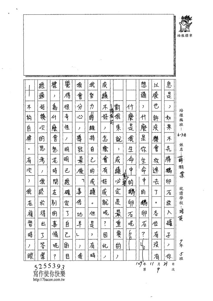 109WA209薛○棠 (2).tif