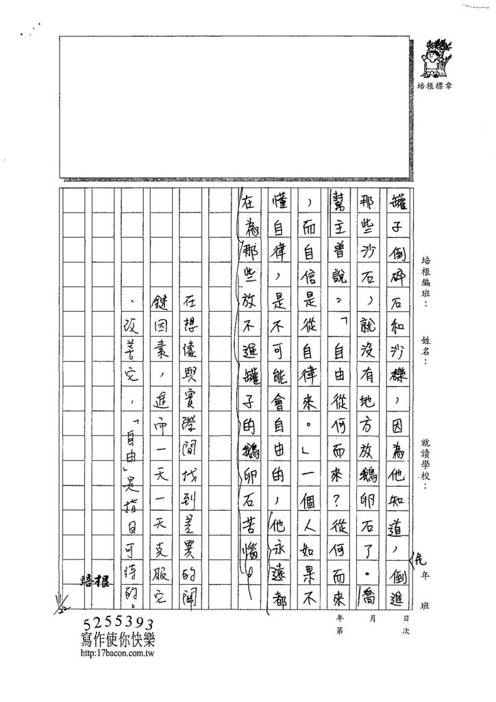 109WA209薛○棠 (4).tif