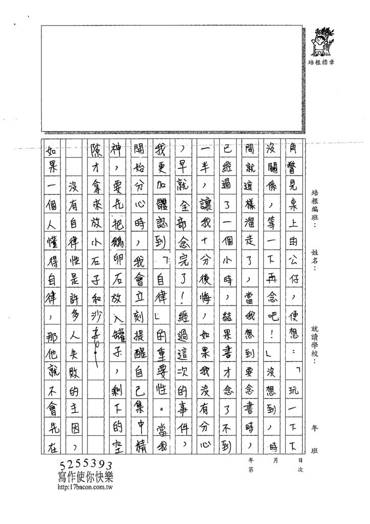 109WA209薛○棠 (3).tif