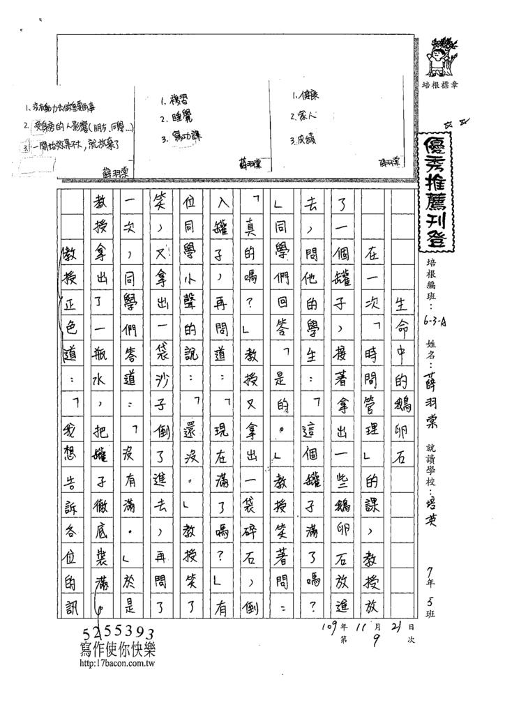 109WA209薛○棠 (1).tif