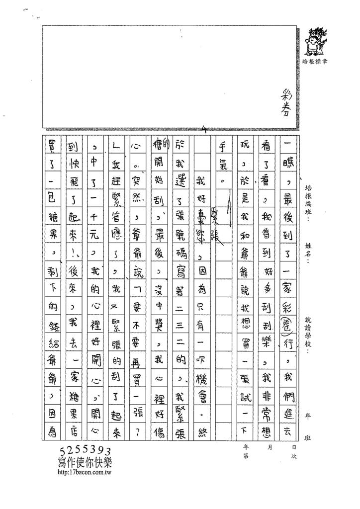 109W4209林○澄 (2).tif