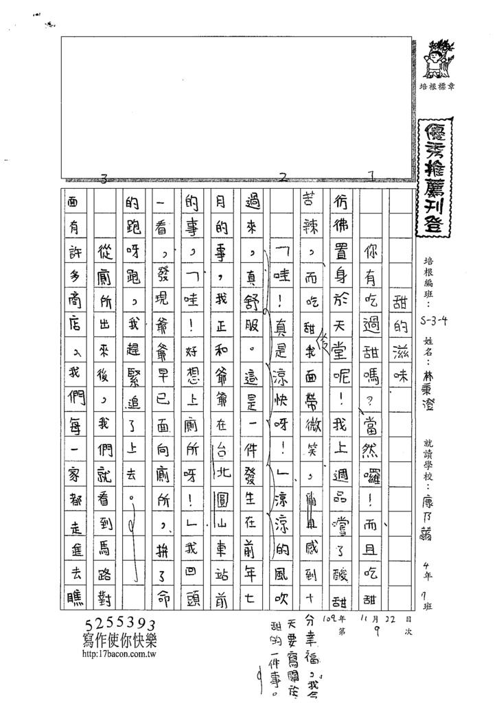 109W4209林○澄 (1).tif