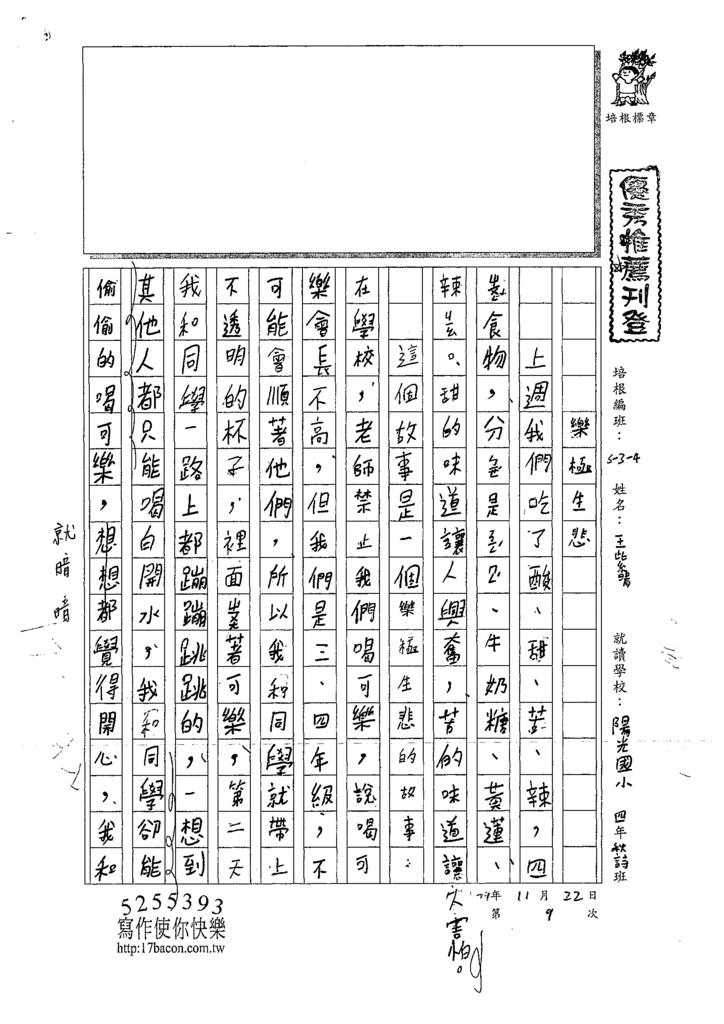 109W4209王○晴 (1).tif
