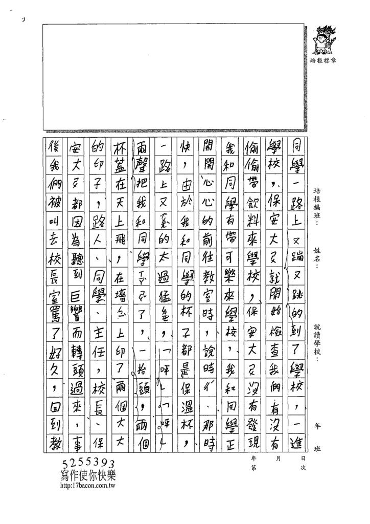 109W4209王○晴 (2).tif