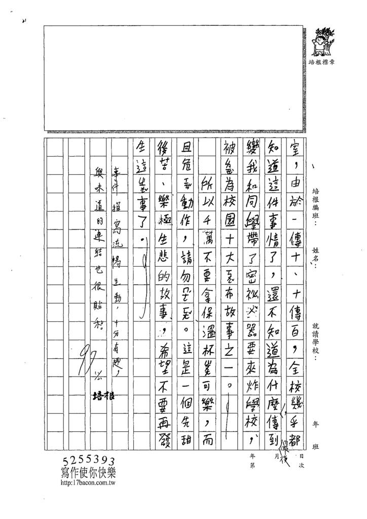 109W4209王○晴 (3).tif