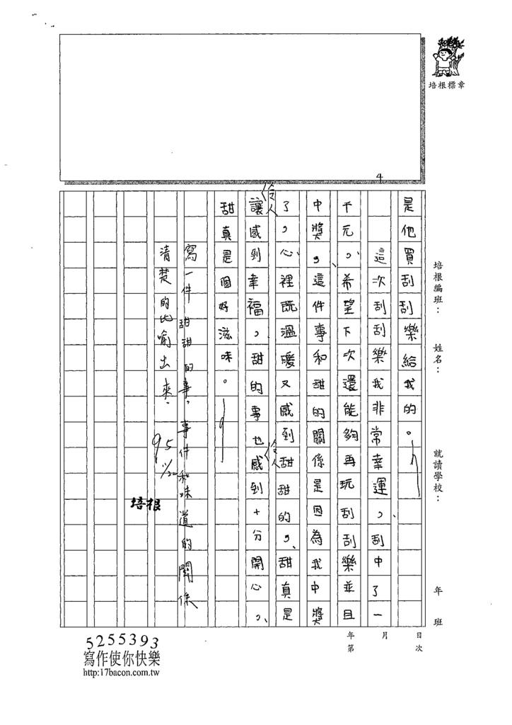 109W4209林○澄 (3).tif