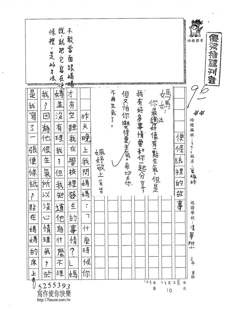 109W3210葉○妤 (1).tif