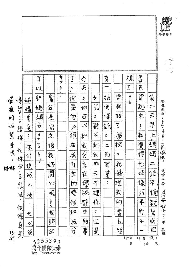 109W3210葉○妤 (2).tif