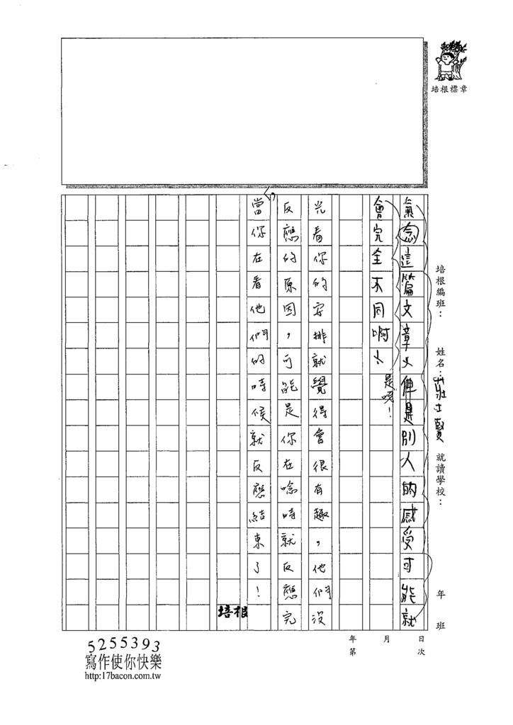 109W4210莊○賢 (3).tif
