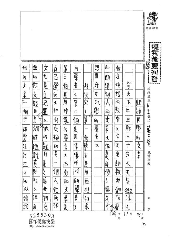109W4210莊○賢 (1).tif