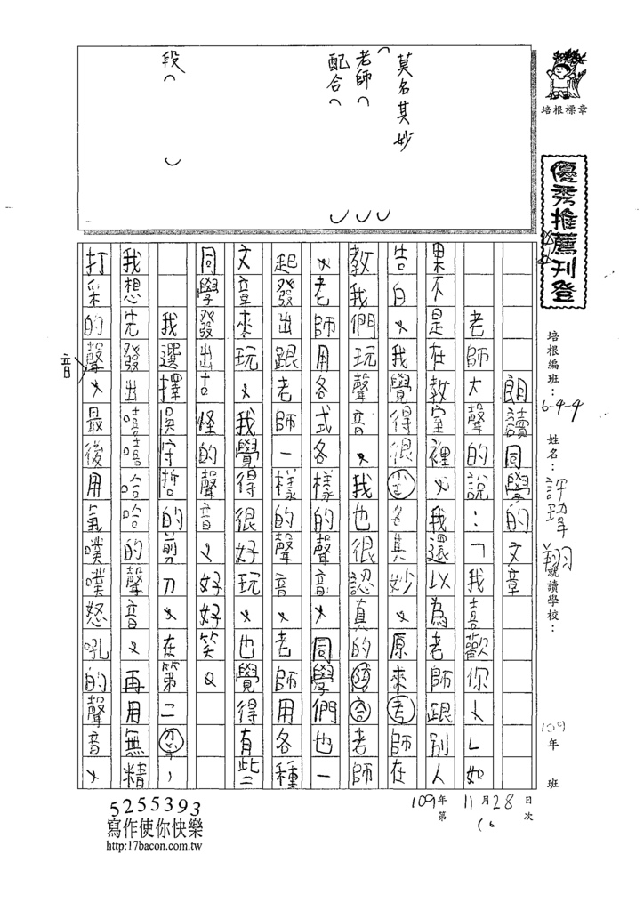 109W4210許○翔 (1).tif