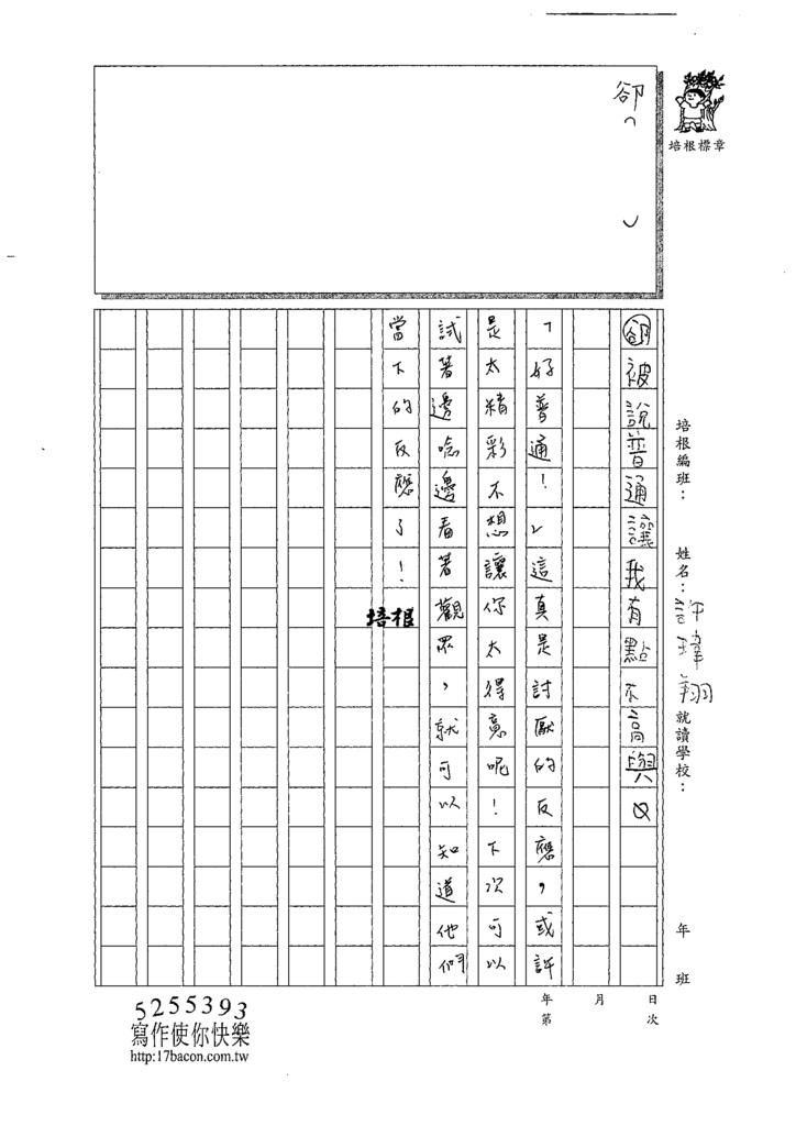 109W4210許○翔 (3).tif