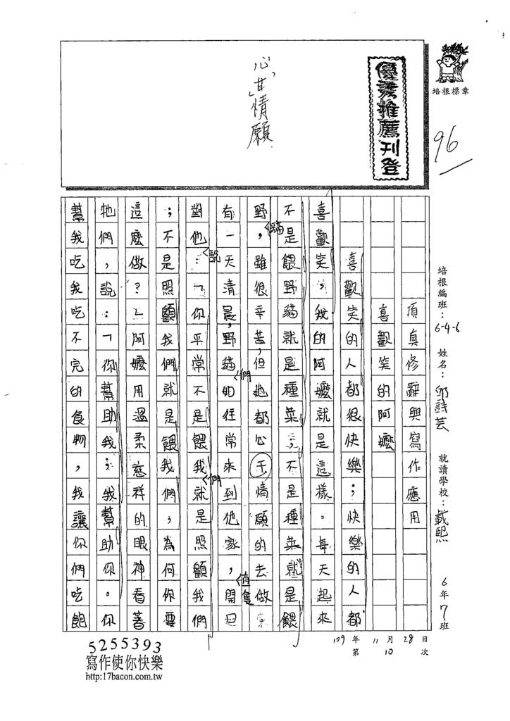 109W6210邱○芸 (1).tif