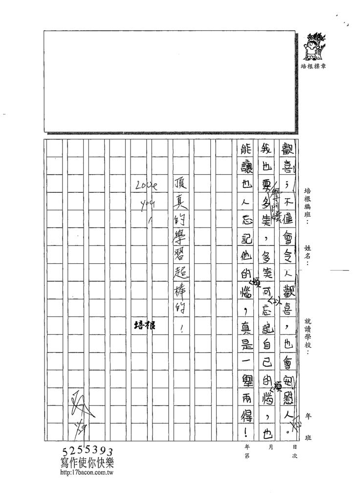 109W6210邱○芸 (4).tif